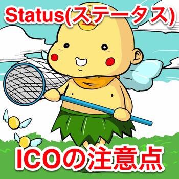 Status(ステータス)ICOの注意点なポイン