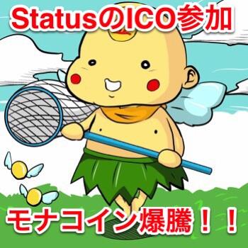StatusのICO参加とモナコイン爆騰!!なポイン