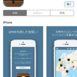 takara アプリ
