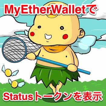 MyEtherWalletでStatusトークンを表示 ポイン