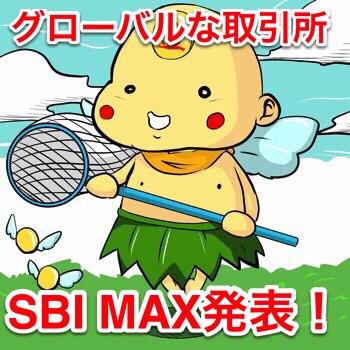 グローバルな取引所SBI MAX発表 ポイン