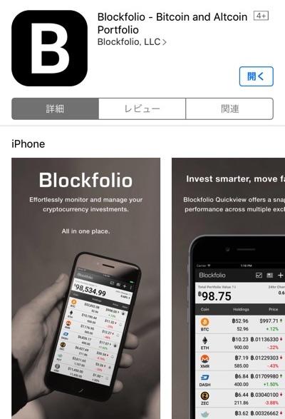 Blockfolioアプリ