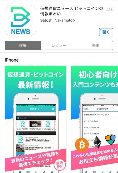 仮想通貨ニュース ビットコインの情報まとめ アプリ