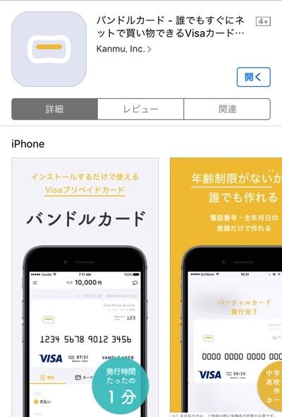 バンドルカード アプリ