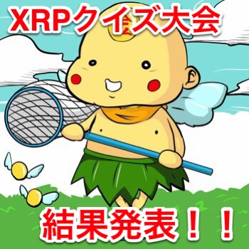 XRPクイズ大会結果発表なポイン