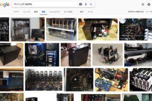 マイニング 検索