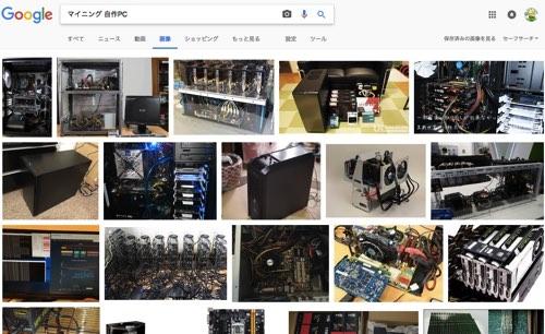 マイニング 自作PC 検索結果